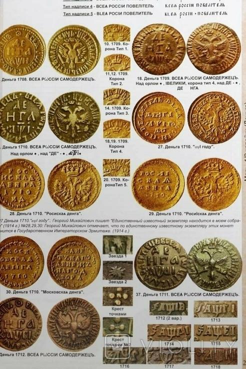 Каталог монет Российской империи 1682-1917 годов. Редакция 2020 г., фото №6