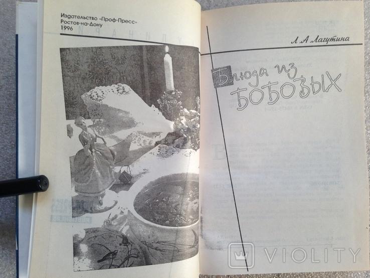Блюда из бобовых 1996 448 с. ил., фото №3