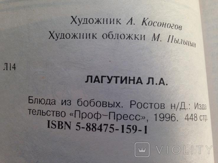 Блюда из бобовых 1996 448 с. ил., фото №4