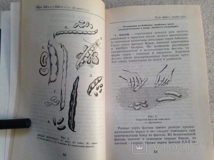 Блюда из бобовых 1996 448 с. ил., фото №5