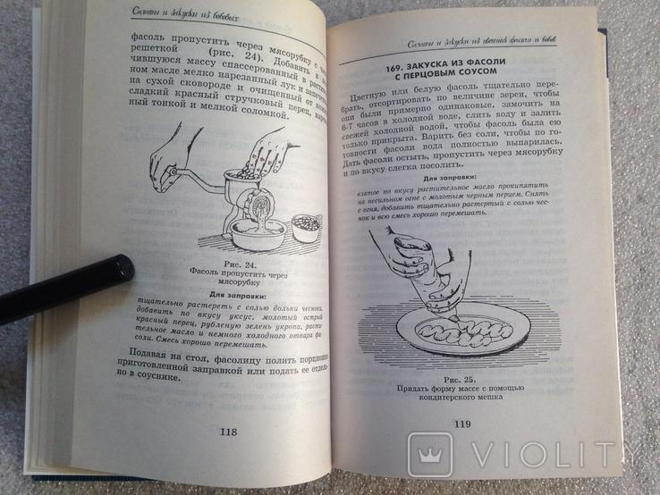 Блюда из бобовых 1996 448 с. ил., фото №6