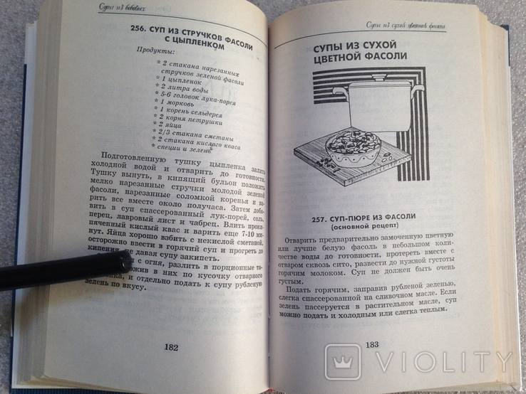 Блюда из бобовых 1996 448 с. ил., фото №7