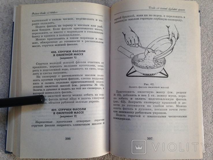 Блюда из бобовых 1996 448 с. ил., фото №8