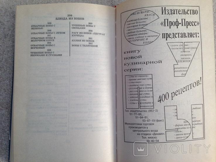 Блюда из бобовых 1996 448 с. ил., фото №11