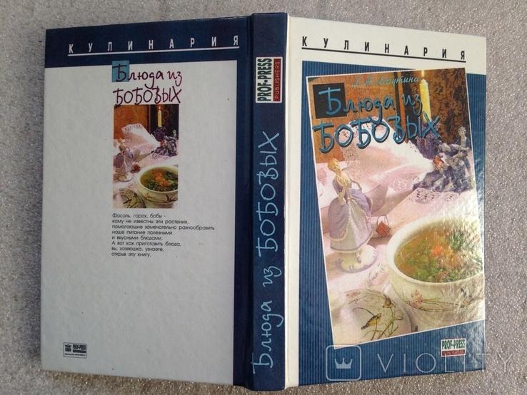 Блюда из бобовых 1996 448 с. ил., фото №13
