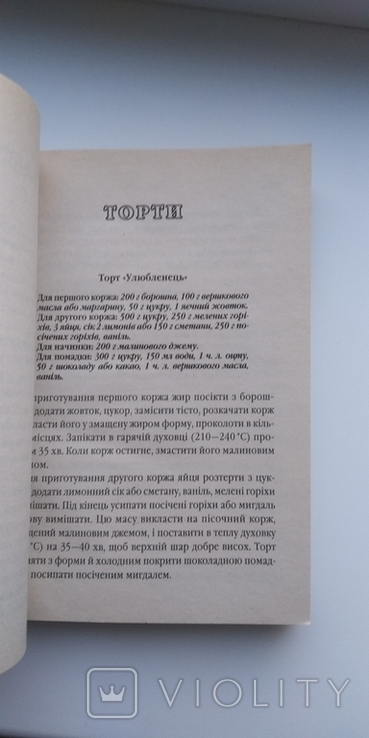 Четыре книги с рецептами, фото №4