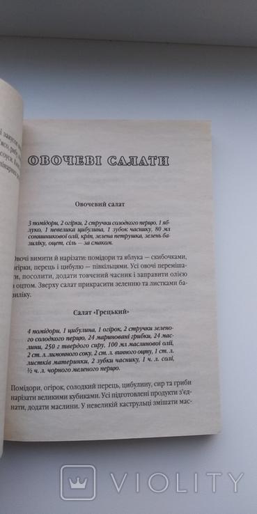 Четыре книги с рецептами, фото №6