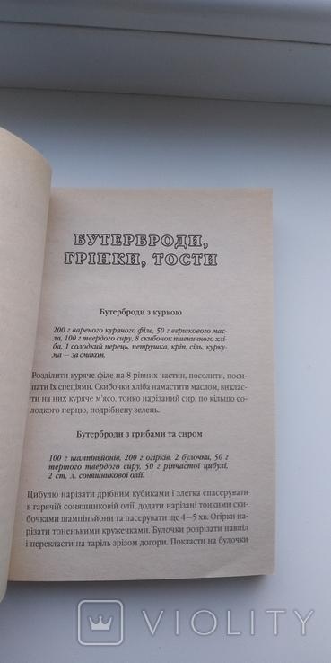Четыре книги с рецептами, фото №7