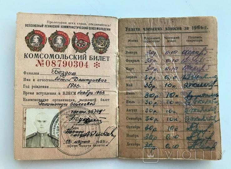 Комсомольский билет. 1956 год. СССР, фото №2