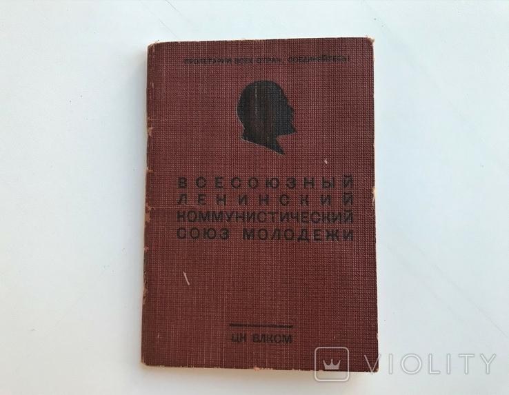 Комсомольский билет. 1956 год. СССР, фото №3