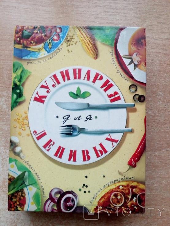 """РИПОЛ классик""""Кулинария для ленивых""""., фото №2"""