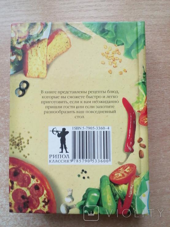 """РИПОЛ классик""""Кулинария для ленивых""""., фото №3"""
