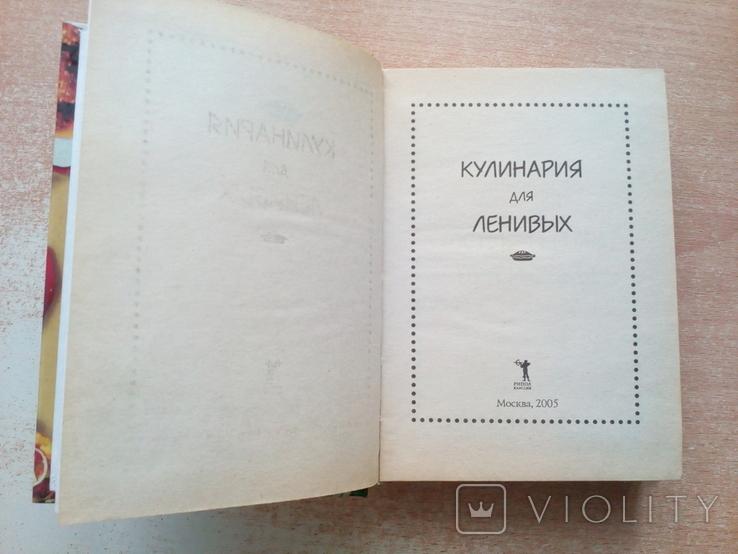 """РИПОЛ классик""""Кулинария для ленивых""""., фото №6"""