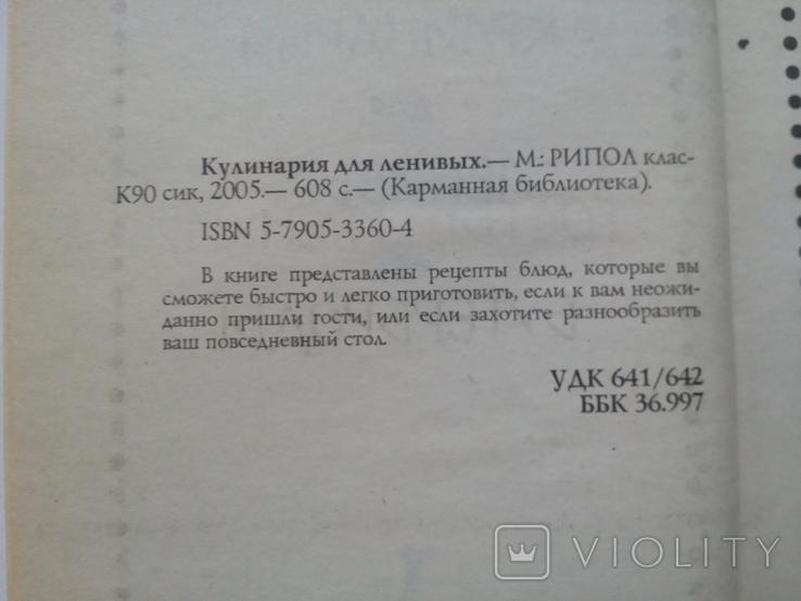 """РИПОЛ классик""""Кулинария для ленивых""""., фото №7"""