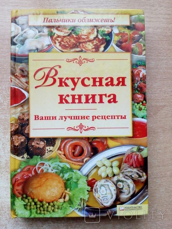 """Красна""""Вкусная книга""""., фото №2"""