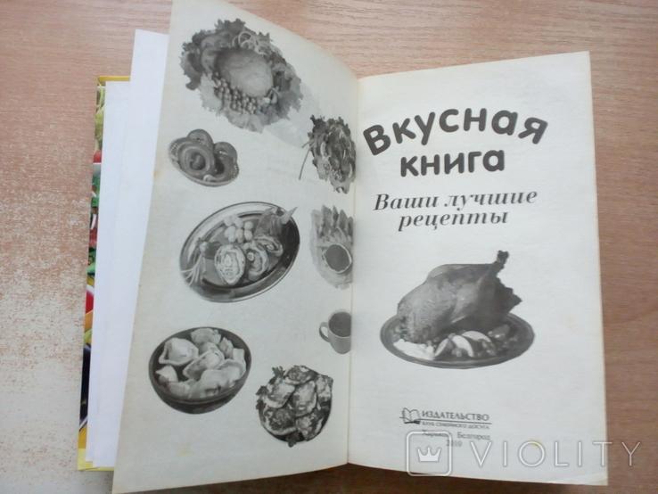 """Красна""""Вкусная книга""""., фото №6"""