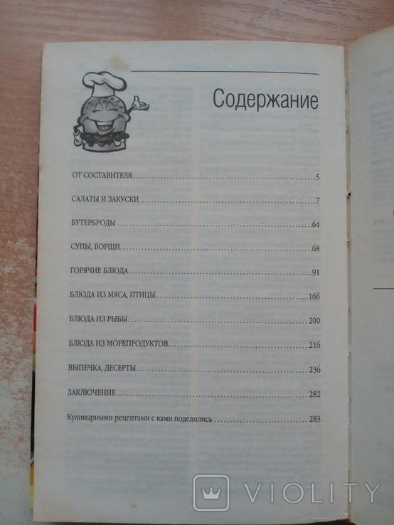 """Красна""""Вкусная книга""""., фото №9"""