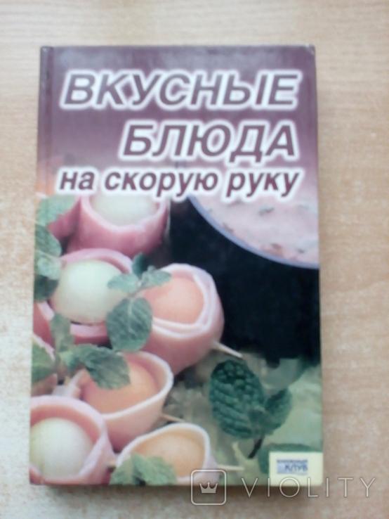 """Чеснокова""""Вкусные блюда на скорую руку""""., фото №2"""