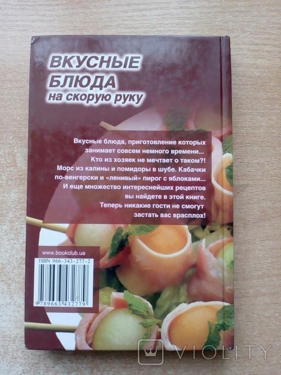"""Чеснокова""""Вкусные блюда на скорую руку""""., фото №3"""