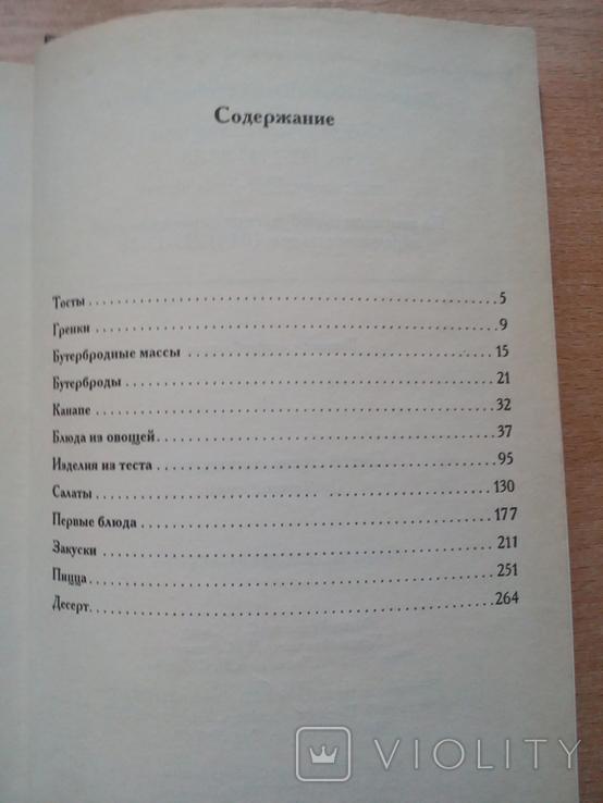 """Чеснокова""""Вкусные блюда на скорую руку""""., фото №8"""