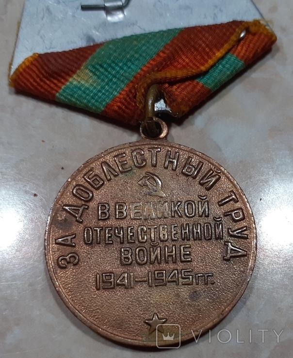 """Медаль """"За доблесну працю у ВВВ 1941-1945 рр"""", фото №5"""