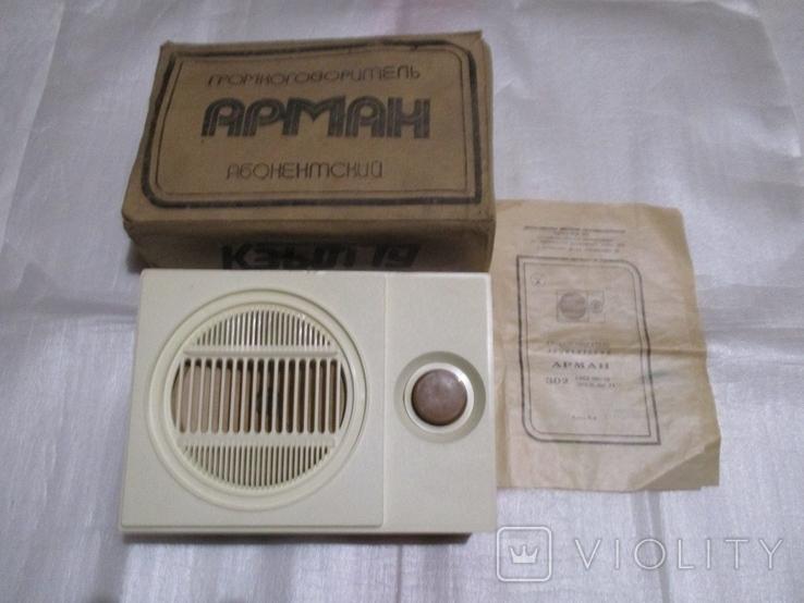 Абонентский громкоговоритель Арман 1989 год новый., фото №2