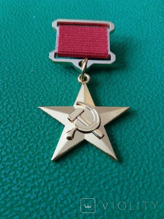 Герой Социалистического Труда копия, фото №2