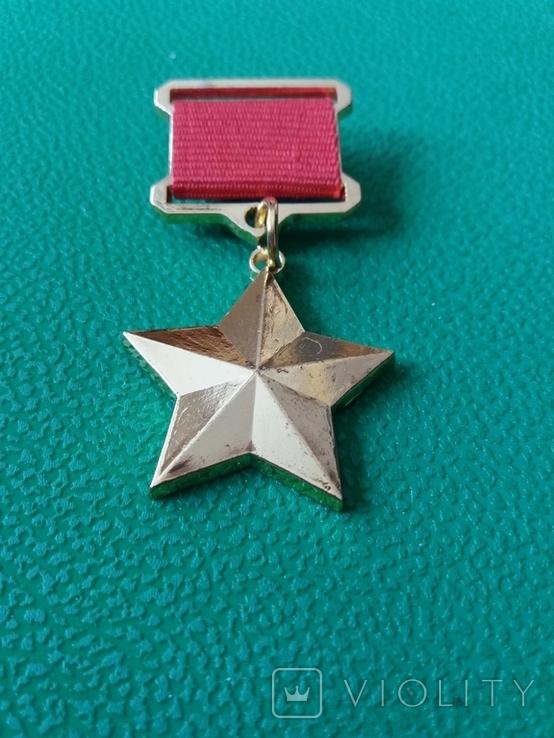 Герой радянського союзу копія., фото №3