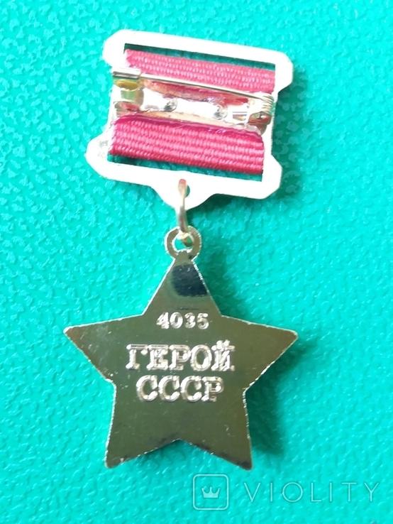 Герой радянського союзу копія., фото №4