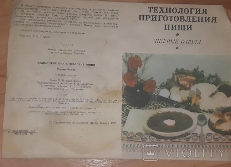 Технология приготовления пищи 1989, фото №2