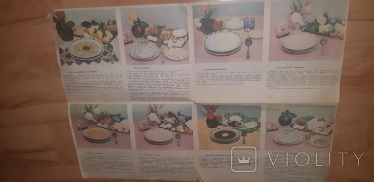 Технология приготовления пищи 1989, фото №4