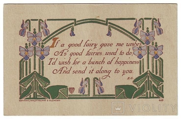 Старинная поздравительная. Модерн. П/п 1910 г., фото №2