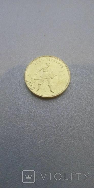 червонец 1980 года СЕЯТЕЛЬ копия монеты СССР, фото №2