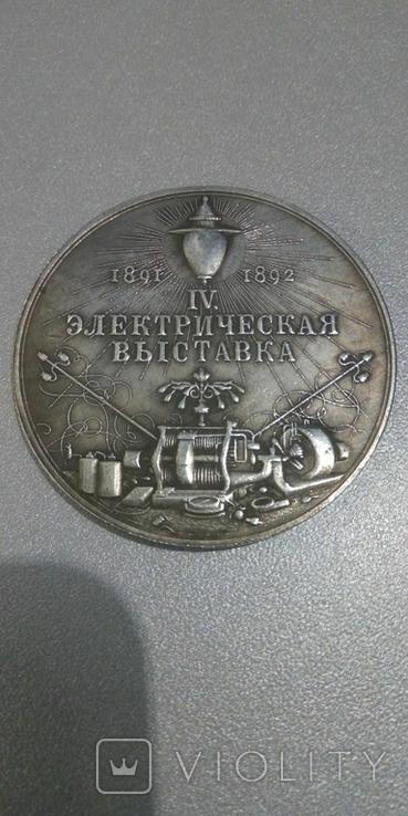 4 Электрическая выставка 1891 - 1892 гг Александр 3 копия, фото №2