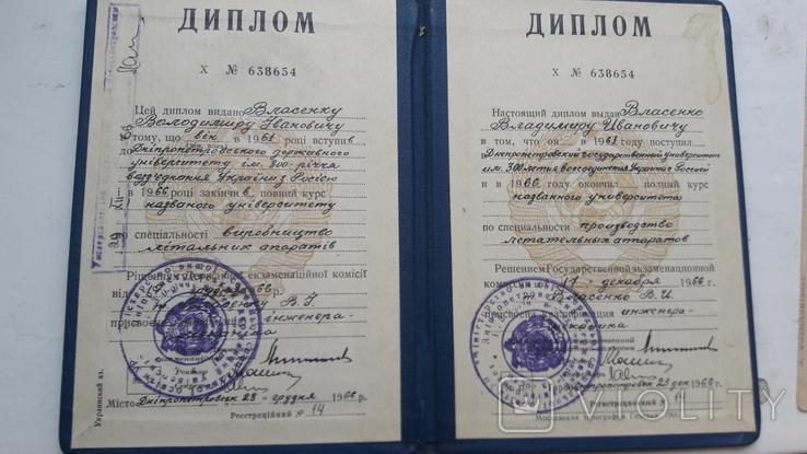 Диплом Днепропетровский государственный университет, фото №4