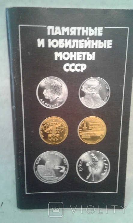 Каталог-монет-ссср.-60-сторінок., фото №3