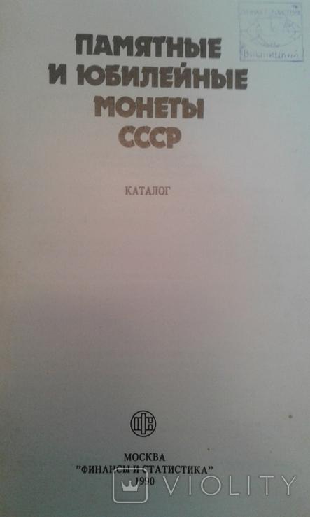 Каталог-монет-ссср.-60-сторінок., фото №5