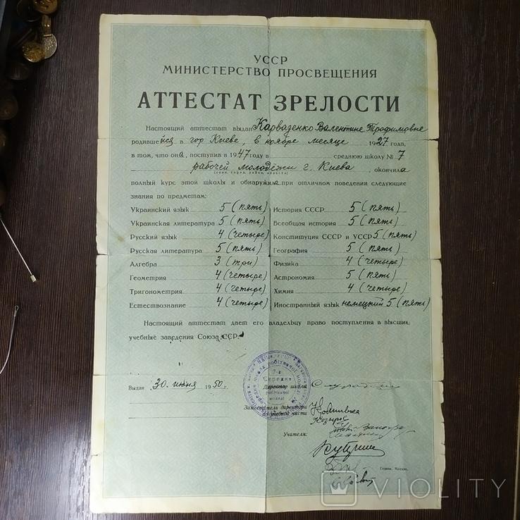 1950 Аттестат зрелости. Школа рабочей молодежи. Киев., фото №2