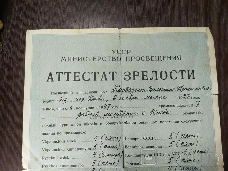 1950 Аттестат зрелости. Школа рабочей молодежи. Киев., фото №3