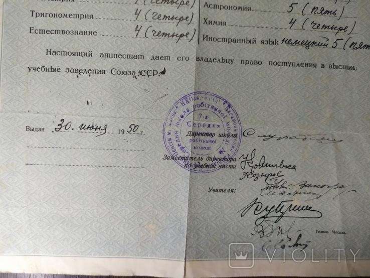 1950 Аттестат зрелости. Школа рабочей молодежи. Киев., фото №5