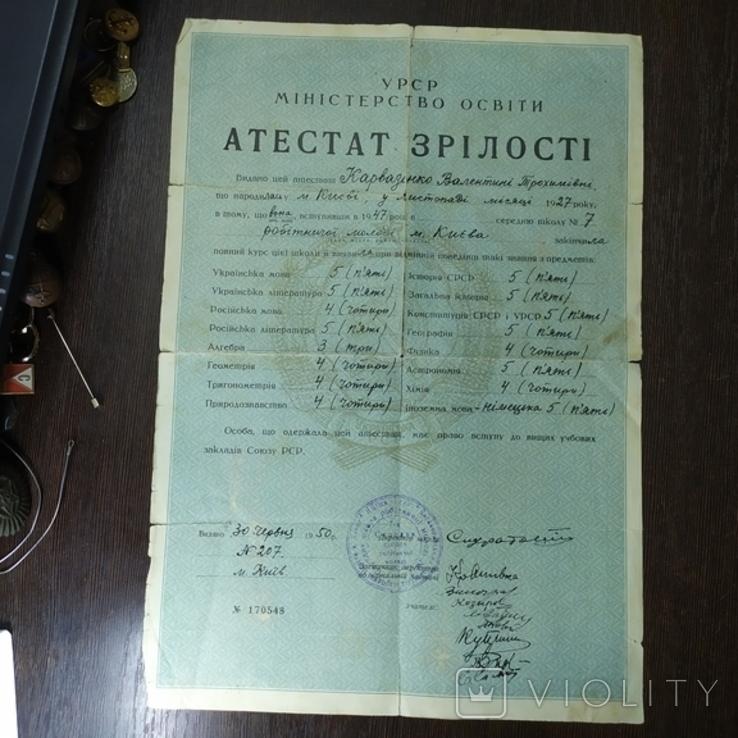 1950 Аттестат зрелости. Школа рабочей молодежи. Киев., фото №6