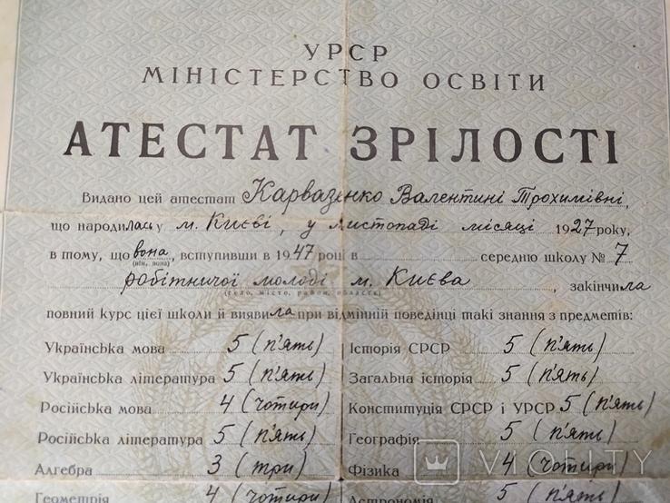 1950 Аттестат зрелости. Школа рабочей молодежи. Киев., фото №7