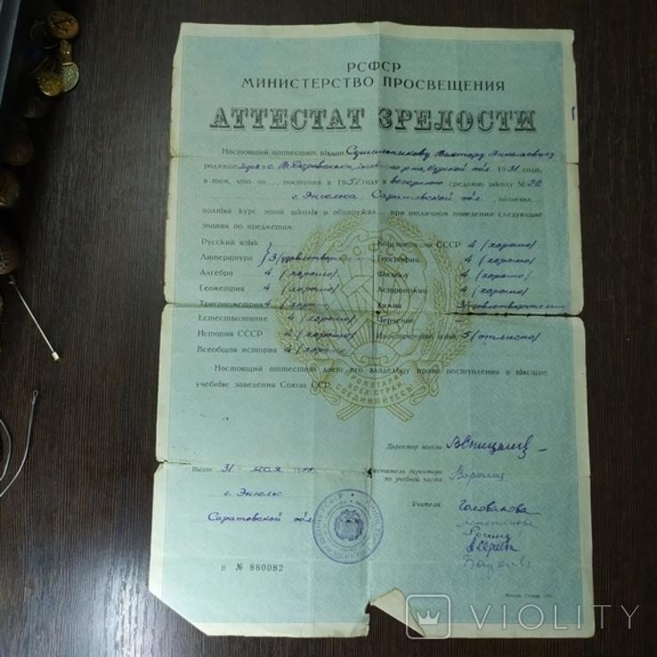 1958 Аттестат зрелости. Вечерняя средняя школа. г Энгельск, Саратовская обл, фото №2