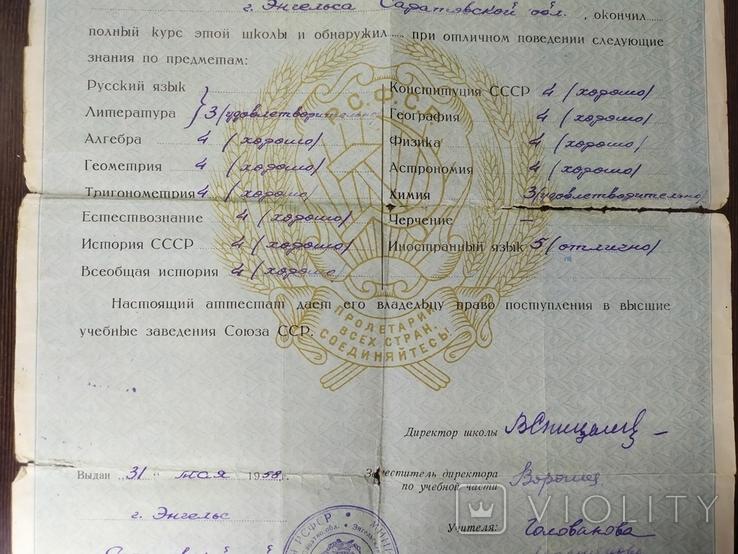 1958 Аттестат зрелости. Вечерняя средняя школа. г Энгельск, Саратовская обл, фото №4