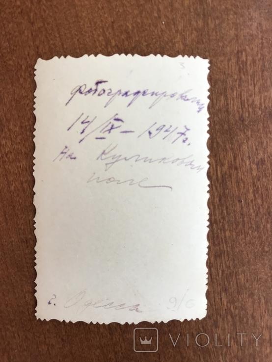1947 Одесса Куликово Поле, фото №4