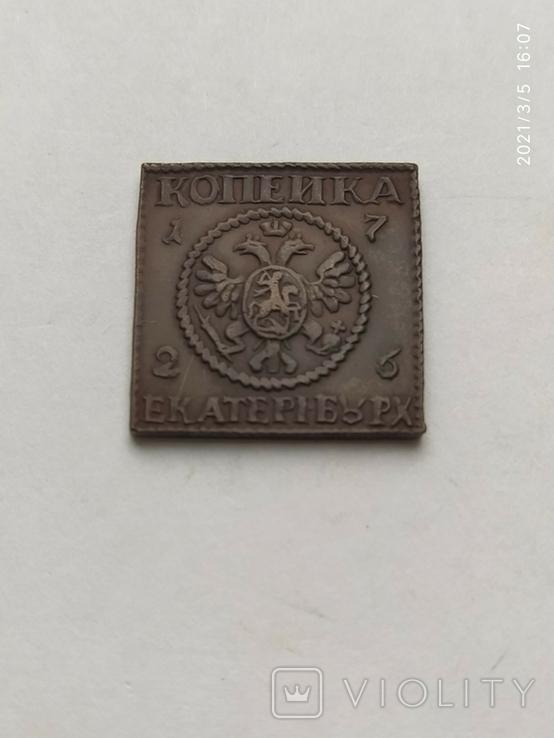 Копія 1коп 1726, фото №2