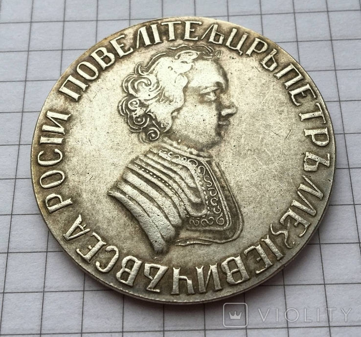 Рубль 1705г. копия, фото №3