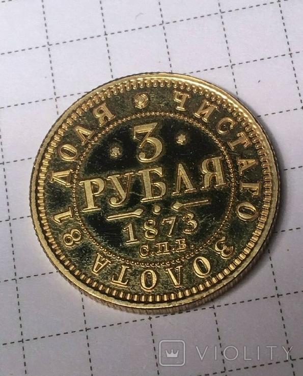 3 рубля 1873 копия, фото №2