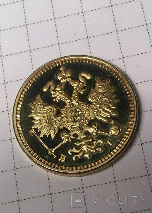 3 рубля 1873 копия, фото №3