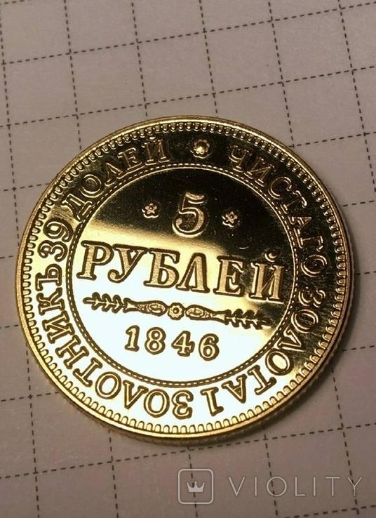 5 рублей 1846 копия, фото №2